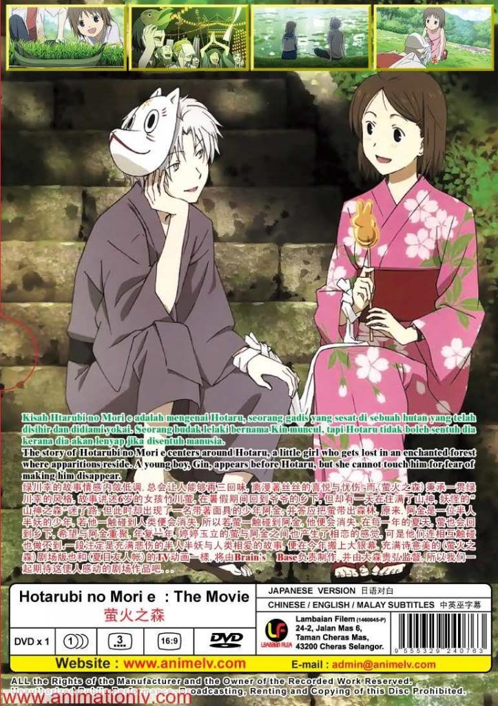 Hotarubi-no Mori-e (2011) Omori Takahiro HotarubiNoMoriE-_b
