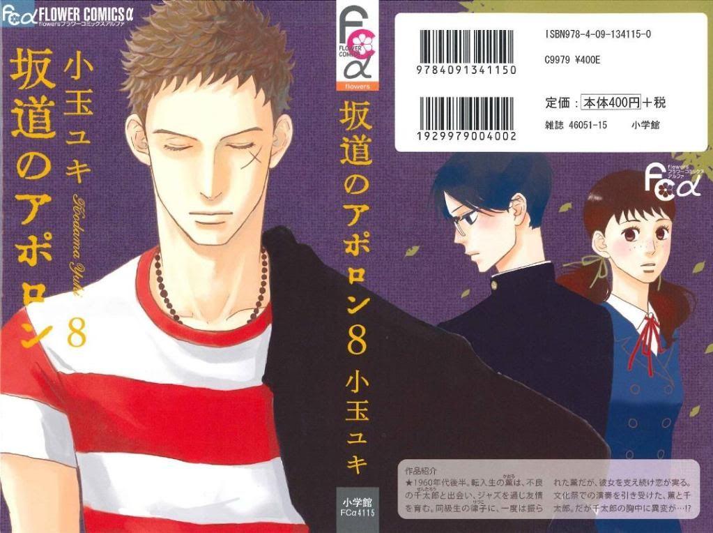 Sakamichi-no Apollon (Full) Kids on the Slope SakamichinoApollon-DVD2