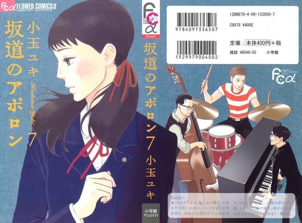 Sakamichi-no Apollon (Full) Kids on the Slope SakamichinoApollon-DVD3