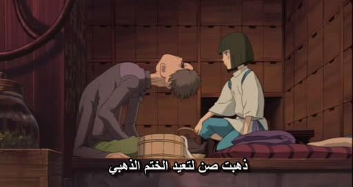 Spirited Away (2001) Studio Ghibli  SpiritedAway011