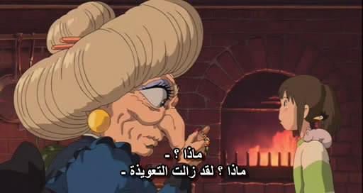 Spirited Away (2001) Studio Ghibli  SpiritedAway012