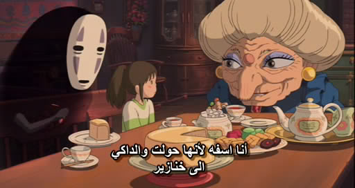 Spirited Away (2001) Studio Ghibli  SpiritedAway013