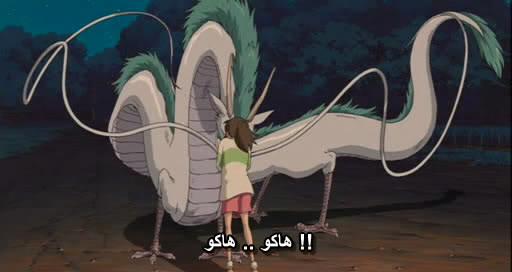 Spirited Away (2001) Studio Ghibli  SpiritedAway014