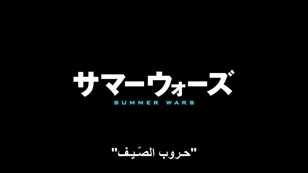 Summer Wars (2009) by Mamoru Hosoda SummerWars00