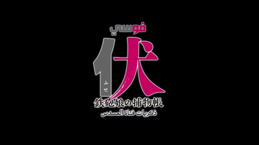 Fuse Teppou Musume no Torimonocho (2012) Fuse, Memory of The Girl with Gun Teppou00