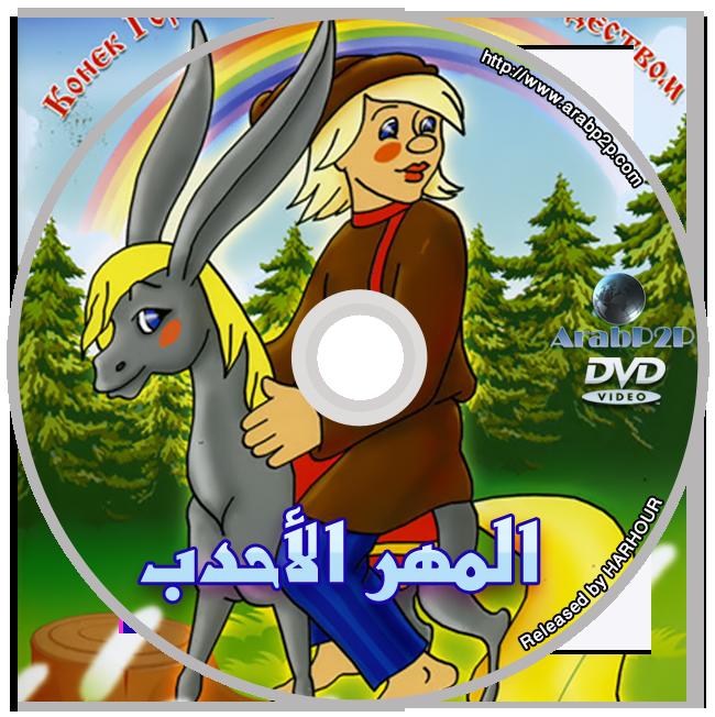 Russian Animation الفيلم الروسي المهر الأحدب Dubbed in Arabic Labelbyharhour