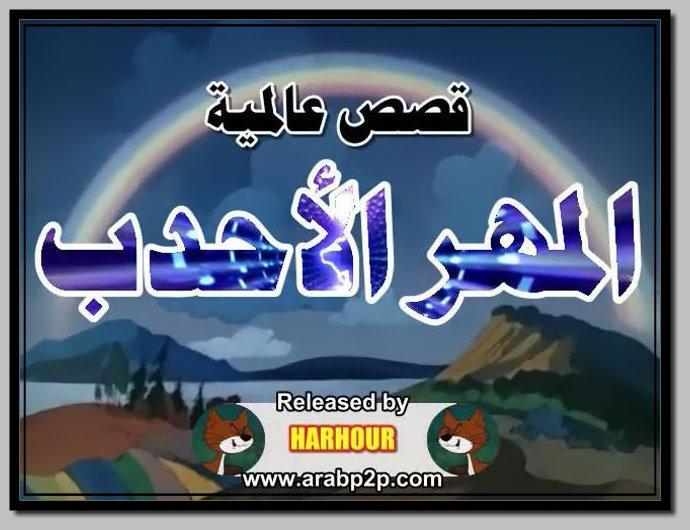 Russian Animation الفيلم الروسي المهر الأحدب Dubbed in Arabic Mohrintro
