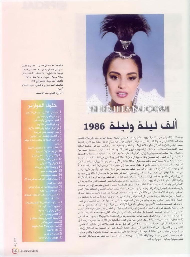ألف ليلة وليلة (1986) الأميرة وردشان ومندو الزبال , وفوازير الأمثال 1986-PrincessWardishan