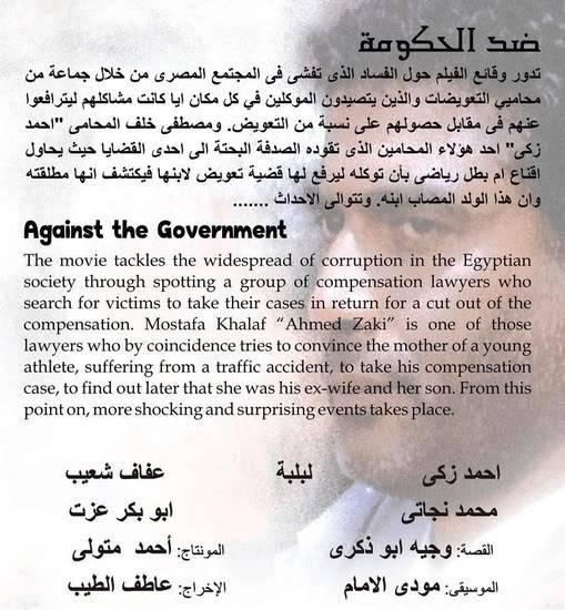 ضد الحكومة Against The Goverment (1992) LOL ATG2