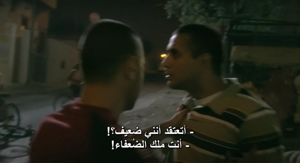 Ajami  عجـمــي עג'מי  Ajami06
