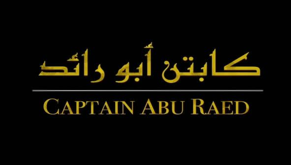 كابتن أبو رائد (2007)  Captain Abu-Raed CaptainAbuRaed01
