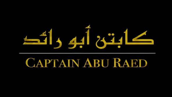 كابتن أبو رائد (2007)  Captain Abu-Raed CaptainAbuRaed01