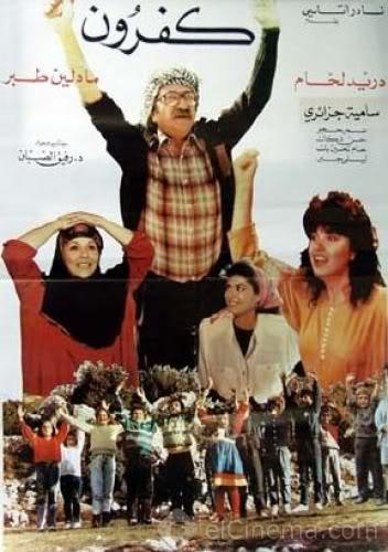 كفــرون Kafroun (1990)!lol El-Kafroun1990