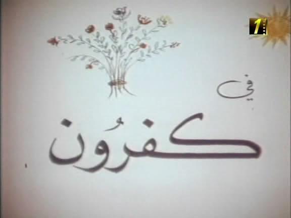 كفــرون Kafroun (1990)!lol Kafroun01