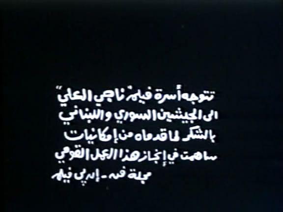 Naji.Al-Ali.1992.DVDRip-AHQT NajiAl-Ali01