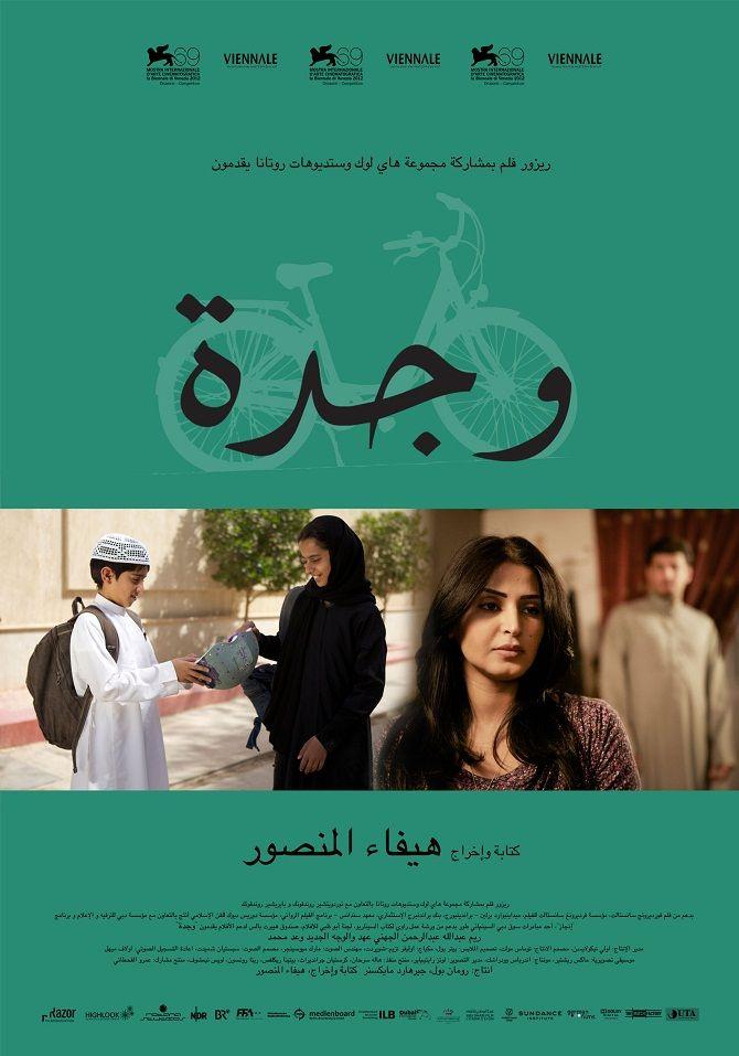 وجدة (2012) للمخرجة هيفاء المنصور Wadjda (2012) Haifa Al-Mansour WajdaSaudia2012