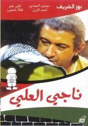 Naji.Al-Ali.1992.DVDRip-AHQT Cover118