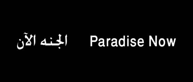 Paradise Now (2005) Hany Abu-Asaad Snapshot20020101000918