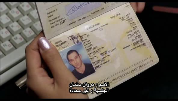 The Syrian Bride (2004) MKO العروس الســورية Snapshot20090422114338