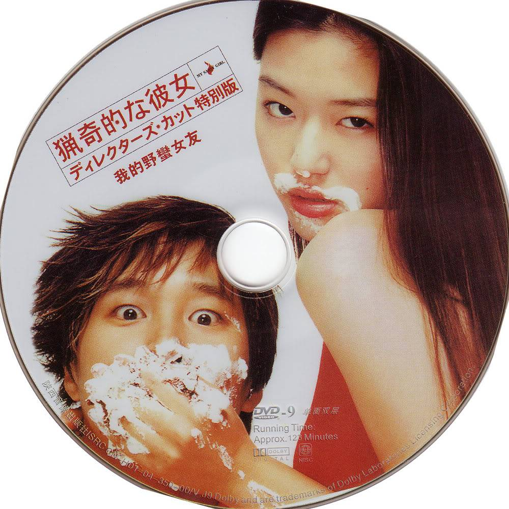 My Sassy Girl (South Korea, 2001) Cha Tae Hyun 538520d8dd4ff523eac645d33aa2eced