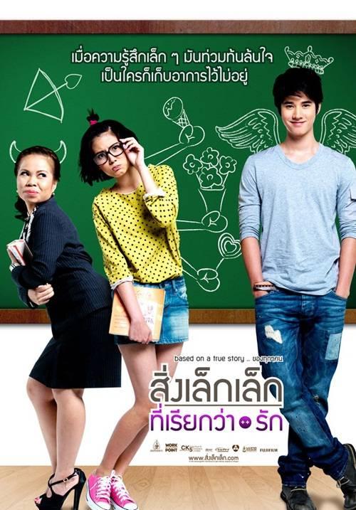 Sing Lek Lek Thee Riak Wa Rak (Thailand, 2010) a.k.a Little thing called Love SingLekLekTheeRiakWaRak2010