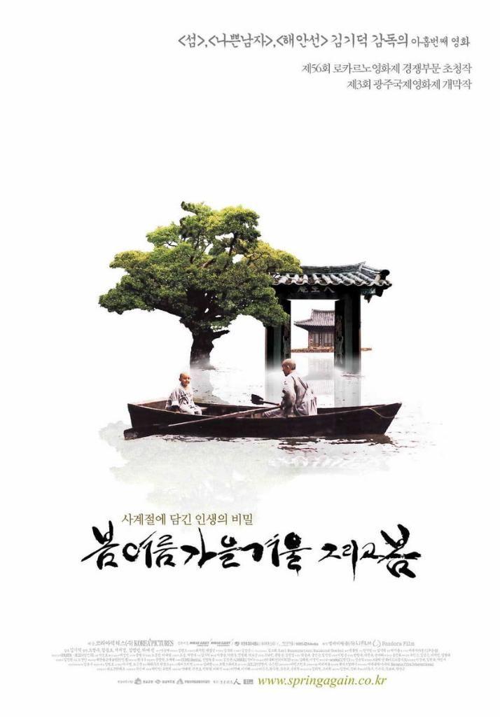 Bom yeoreum gaeul gyeoul geurigo bom (2003) Spring, Summer, Fall, Winter & Spring Spring-Summer-Fall-Winter-and-Spring