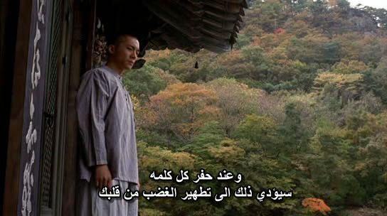 Bom yeoreum gaeul gyeoul geurigo bom (2003) Spring, Summer, Fall, Winter & Spring Spring13