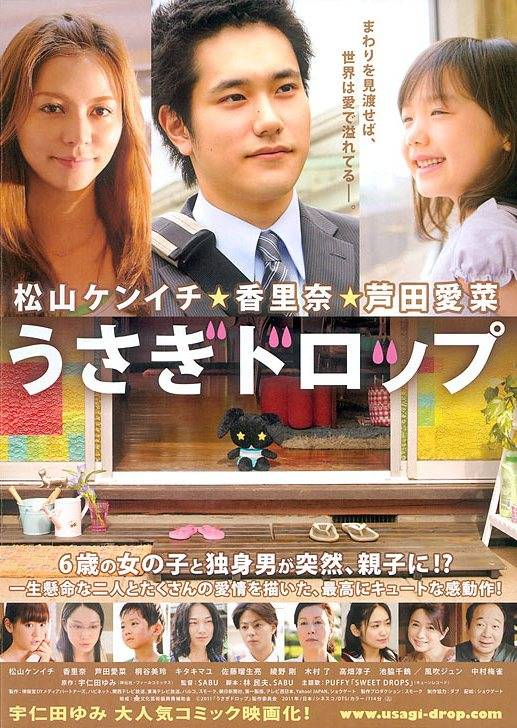 Usagi Doroppu (2011) Live-action Movie Usagi-doroppu