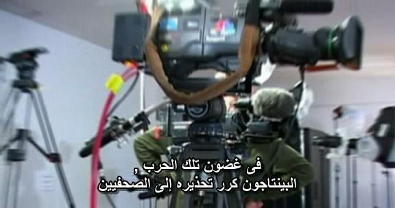 Control Room (2004) Al-Jazeera vs. Fox ControlRoom08