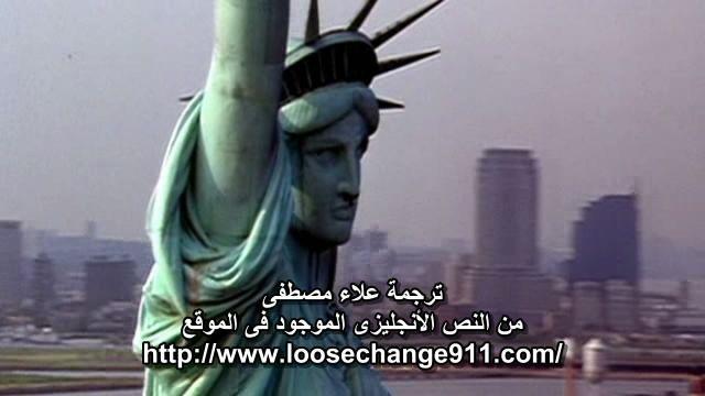 Loose Change (2005) - 2nd Edition, plus Extra LooseChange01