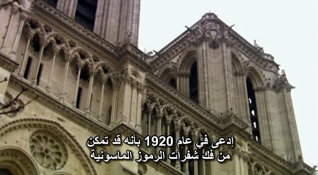 Nostradamus 2012 (2010) Docu Nostradamus12