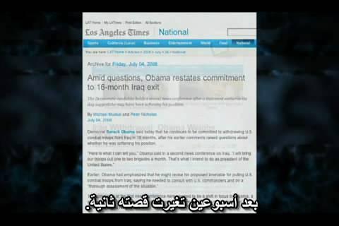 خدعة أوباما (2009) The Obama Deception Obama10