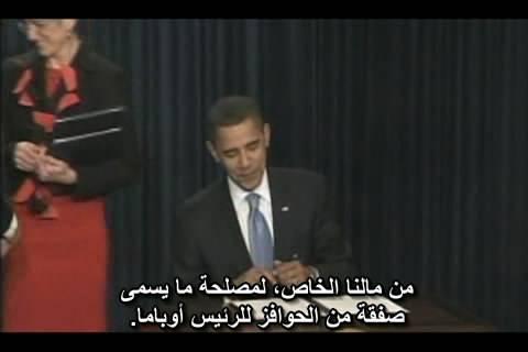 خدعة أوباما (2009) The Obama Deception Obama13