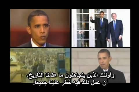 خدعة أوباما (2009) The Obama Deception Obama14