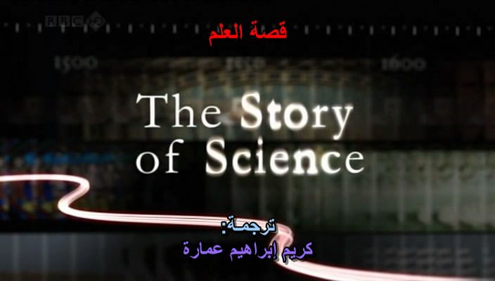 BBC - The Story of Science (2010) Full 6 Episodes Science3of601
