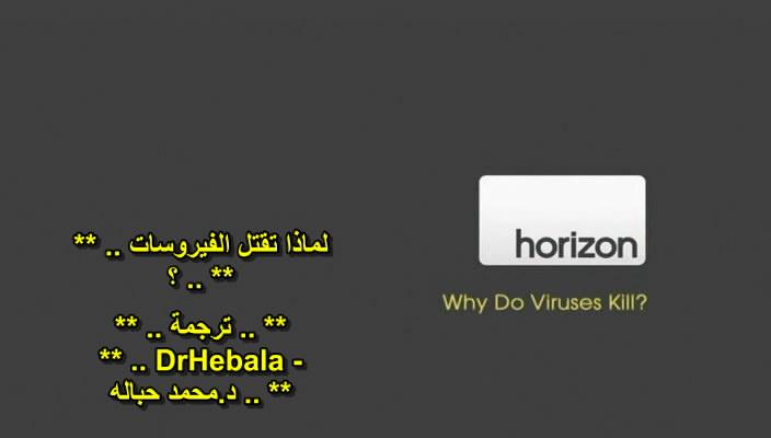 BBC Horizon - Why Do Viruses Kill (2010) Docu Viruses02