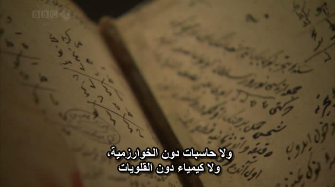 BBC - Science & Islam Science-005