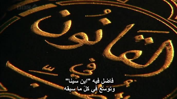 BBC - Science & Islam Science-010