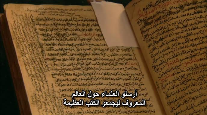 BBC - Science & Islam Science-012