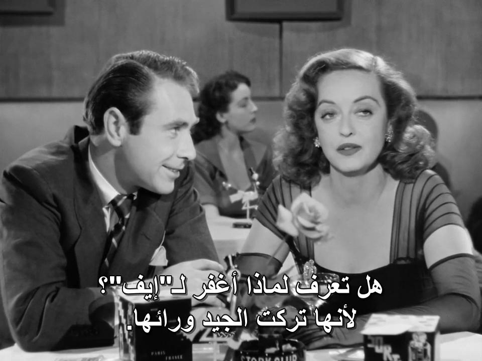All About Eve (1950) Joseph L. Mankiewicz AboutEve09