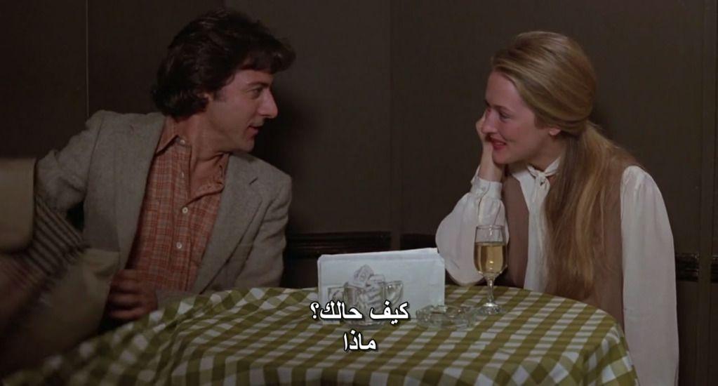Kramer vs. Kramer (1979) 5 Oscars Kramer14