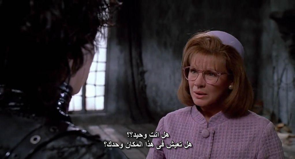Edward Scissorhands (1990) Tim Burton Scissorhands02