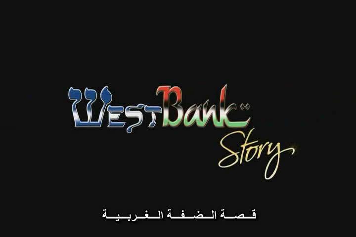 قصة الضفة الغربية (2005) West Bank Story WestBank001