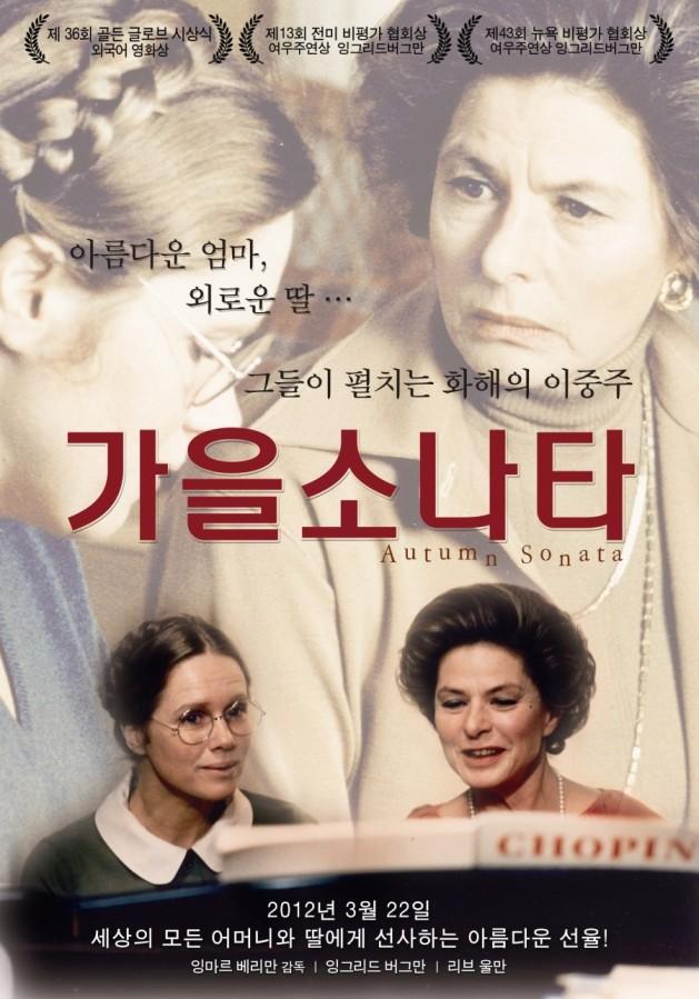 Höstsonaten (Sweden, 1978) Ingmar Bergman AutumnSonata-Korean