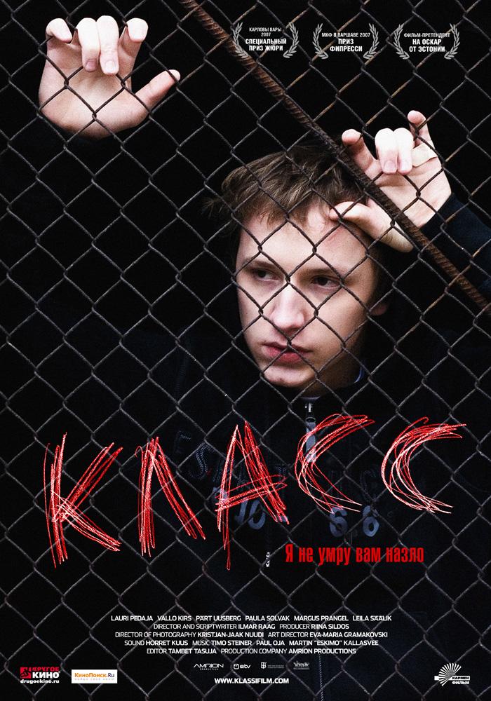 Klass (Estonia, 2007) Ilmar Raag Klass2007Estonia