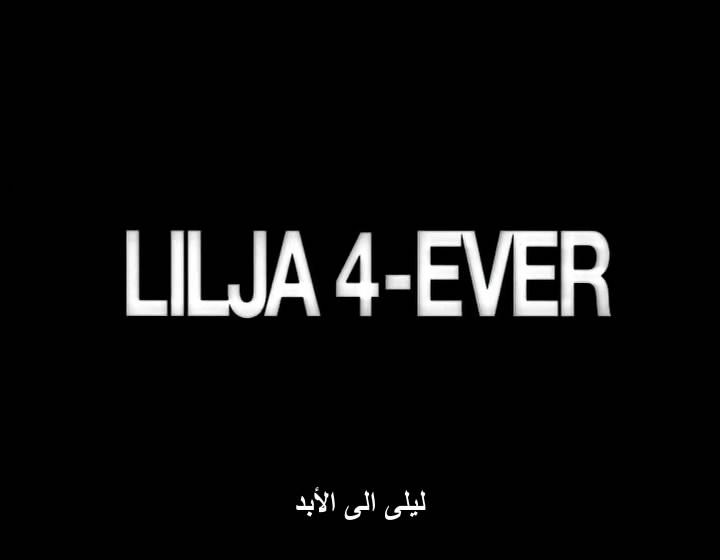 Lilja 4-Ever (Sweden, 2002) Lukas Moodysson Lilja01