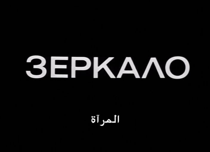 Andrei Tarkovsky - Zerkalo (1975) TPB   Zerkalo01