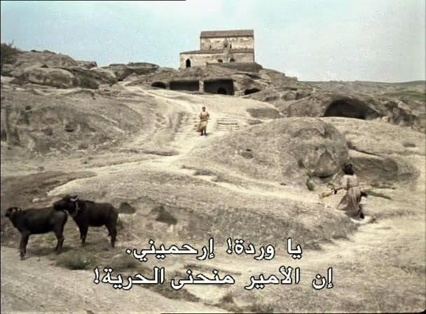 The Legend of Suram Fortress (1986) Ambavi Suramis tsikhitsa Suram01
