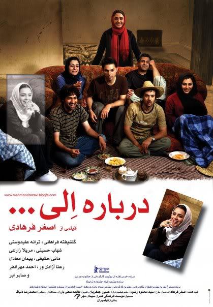 فيلم الدراما والتشويق الإيراني Darbareye Elly (2009) 100%  AboutElly