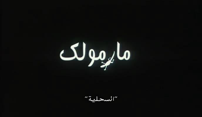 Marmoulak.(The_Lizard)_(2004)_DVDRip_x264_softsubs_AR_EN_FR Marmoulak00